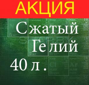 Гелий 40л (B)