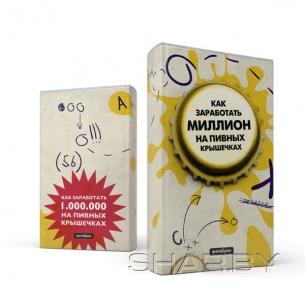 Обложка для книг Как заработать миллион на пивных крышечках