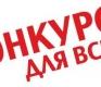Конкурс для наших подписчиков Вконтакте!