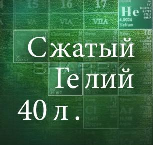 Гелий в баллоне 40л марки Б